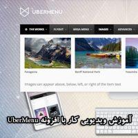 آموزش ساخت مگامنو در وردپرس با UberMenu