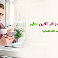 راه اندازی کسب و کار آنلاین موفق با انتخاب هاست مناسب