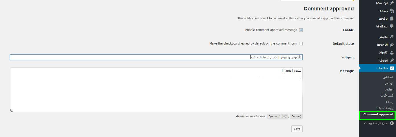 مدیریت ایمیل های اطلاع رسانی نظرات