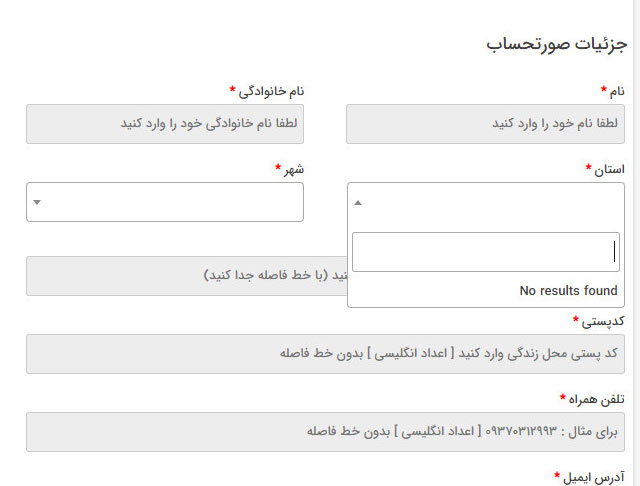 رفع مشکل عدم نمایش استان ووکامرس
