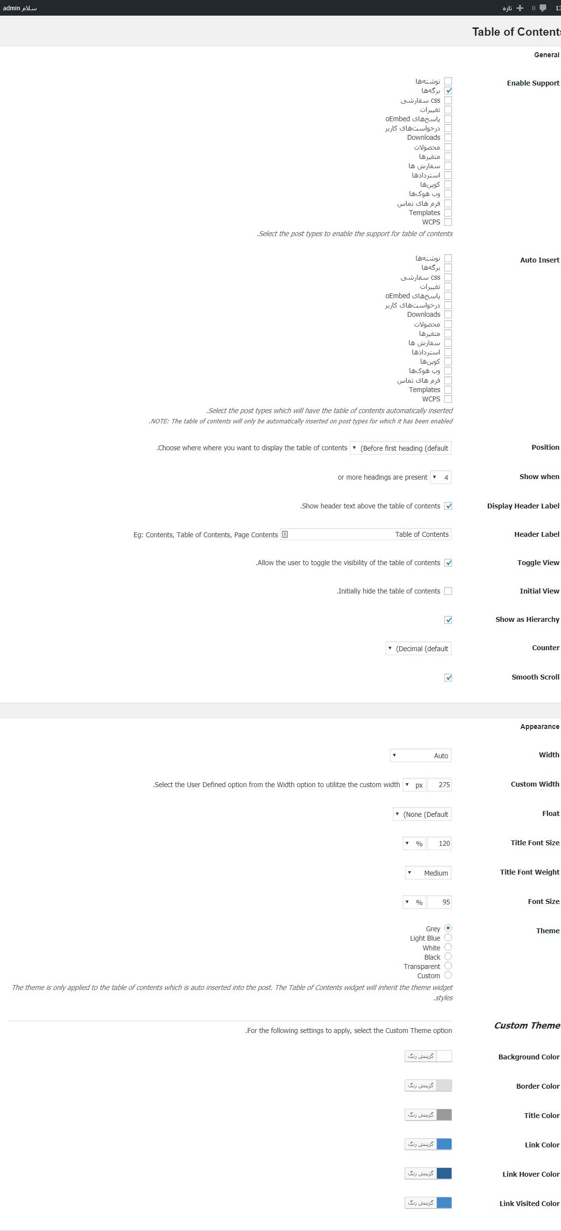 اضافه کردن جدول محتوا به پست ها و صفحات وردپرس
