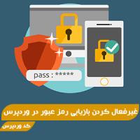 کد غیرفعال کردن فراموشی یا بازیابی رمز عبور در وردپرس