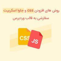 روش های افزودن CSS و جاوا اسکریپت سفارشی به قالب وردپرس