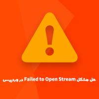 حل مشکل خطای Failed to Open Stream در وردپرس