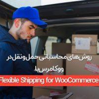 روشهای محاسباتی حمل و نقل در ووکامرس با Flexible Shipping for WooCommerce
