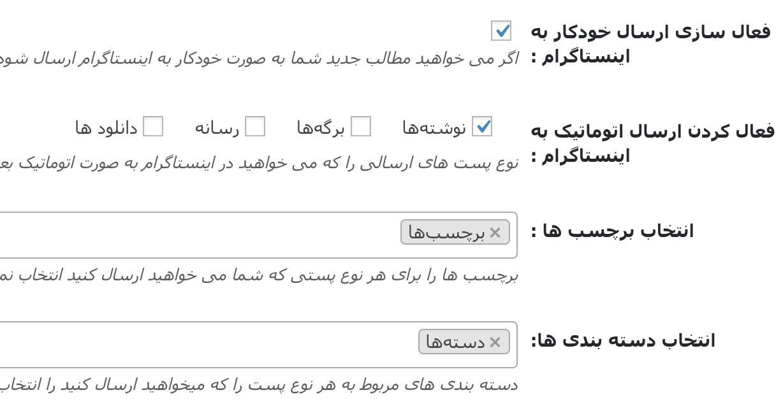 ارسال مطالب سایت به اینستاگرام