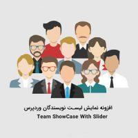 افزونه نمایش اعضا تیم و لیست نویسندگان در وردپرس Team Showcase