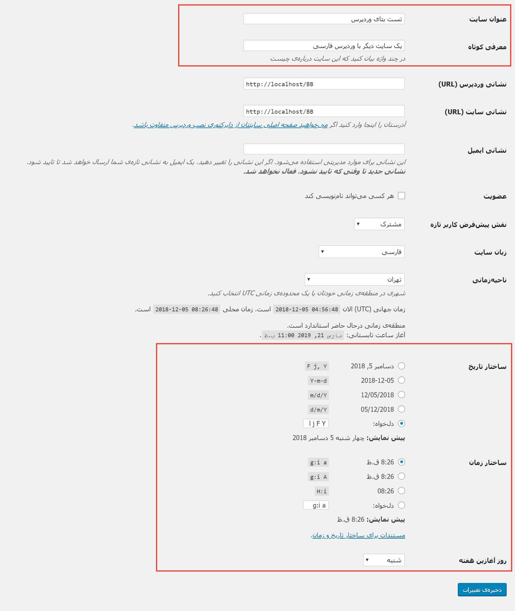 تنظیمات صفحه اصلی سایت