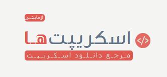 افتتاح اسکریپت ها