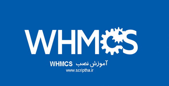 آموزش نصب whmcs به صورت کامل