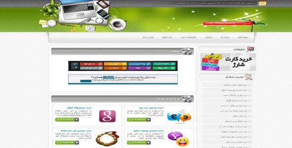 دانلود اسکریپت ابزار دهی فارسی