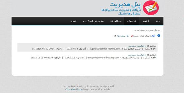 اسکریپت تماس با ما به همراه پنل مدیریت فارسی PHP Tick CForm