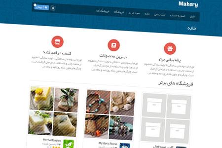 دانلود پوسته مارکت و بازارچه فارسی Makery ووکامرس نسخه ۱.۷