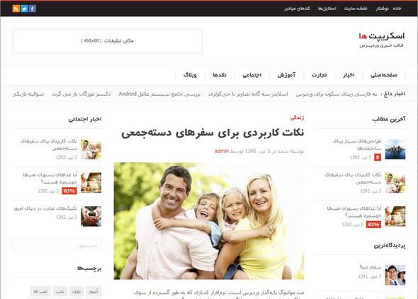 دانلود پوسته فارسی خبری HotNews برای وردپرس