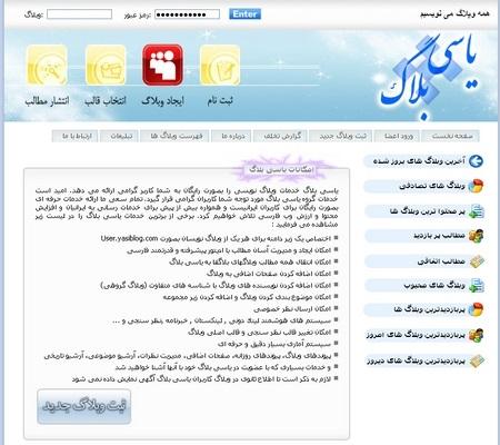دانلود اسکریپت وبلاگ دهی یاسی بلاگ نسخه جدید