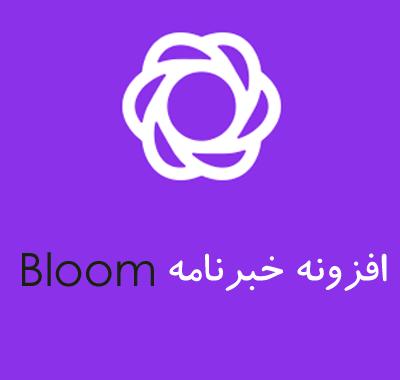 افزونه خبرنامه Bloom برای وردپرس