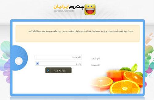 دانلود اسکریپت چت روم فارسی ET Chat نسخه 3.0.7