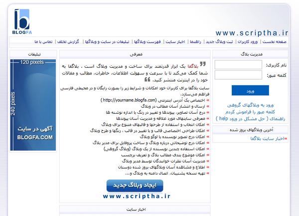 دانلود نسخه قبلی اسکریپت وبلاگدهی بلاگفا