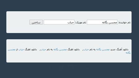 اسکریپت فارسی تگ ساز سایت موسیقی