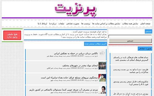 دانلود اسکریپت فارسی خبرخوان حرفه ای پرنس نسخه 2