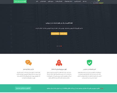 دانلود قالب میزبانی هاستینگ Elvirahost فارسی به صورت HTML