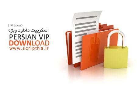 اسکریپت فارسی دانلود ویژه Persian VIP Download نسخه 1.3