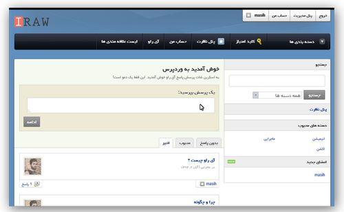 دانلود قالب پرسش و پاسخ فارسی برای وردپرس Robust v1.2