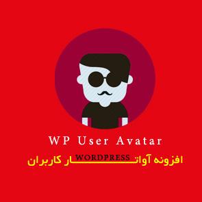افزونه آواتار کاربران برای وردپرس WP User Avatar
