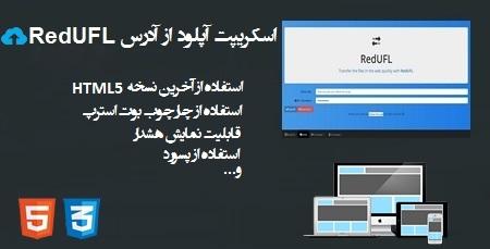 اسکریپت انتقال و آپلود از آدرس RedUFL