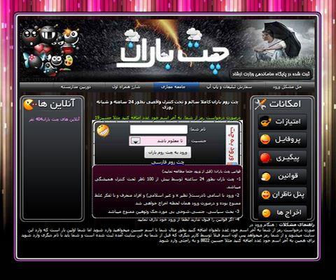 اسکریپت چت روم فارسی ET Chat نسخه 3.0.7