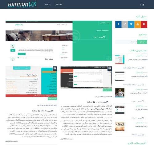 قالب شرکتی و خدماتی حرفه ای فارسی برای وردپرس HarmonUX Core v1.2.2