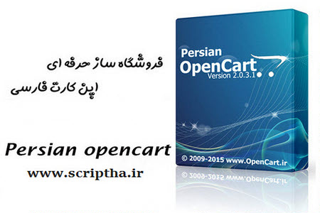 دانلود فروشگاه ساز اپن کارت فارسی OpenCart v.2.0.3.1