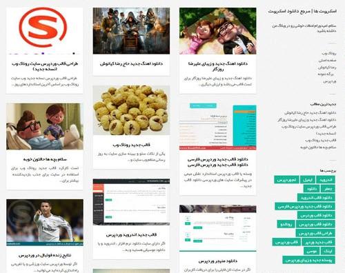 قالب تبلیغاتی, شخصی, تفریحی فارسی برای وردپرس Pronto v1.11