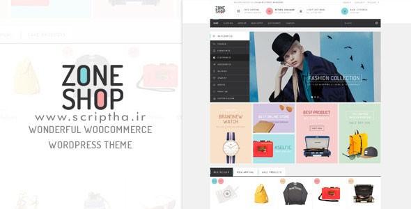 دانلود قالب فروشگاهی فارسی برای وردپرس ZoneShop v1.1
