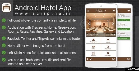 دانلود سورس رزرو هتل اندروید Android Hotel App v1.2
