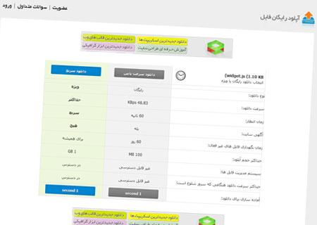 اسکریپت آپلود سنتر و اشتراک گذاری فایل فارسی File Hosting v2.1