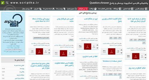 اسکریپت پرسش و پاسخ فارسی Question2Answer v.1.7.1