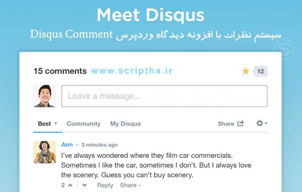 افزونه سیستم نظرات برای ارسال دیدگاه در وردپرس Disqus Comment