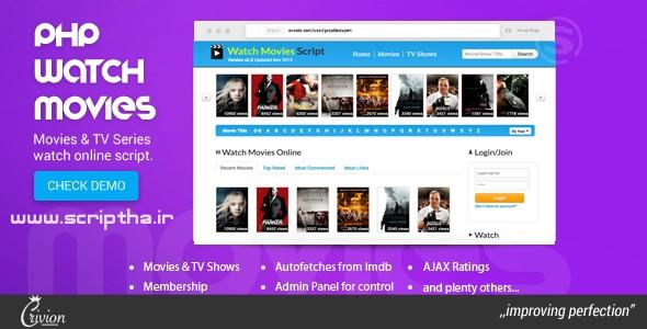 دانلود اسکریپت فیلم مرجع آنلاین PHP Watch Movies Script v2.5