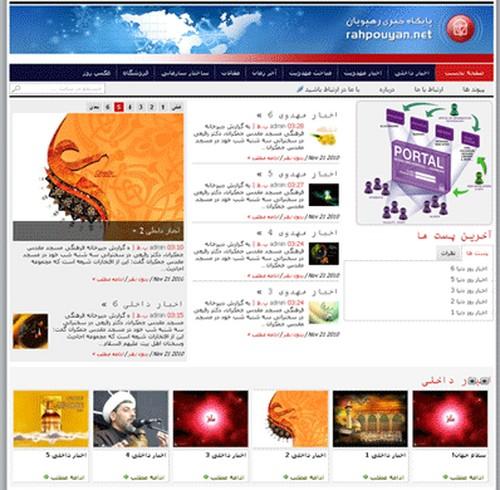 دانلود قالب خبری فارسی برای وردپرس Rahpouyan