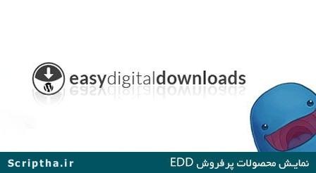 کد نمایش محصولات پرفروش با تعداد فروش هر محصول برای EDD