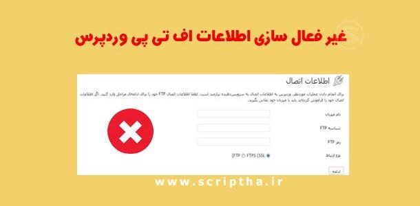 غیر فعال کردن درخواست اطلاعات FTP وردپرس