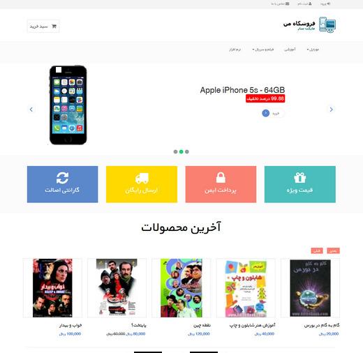 دانلود اسکریپت فروشگاه ساز فارسی مارکت ساز MarketSaz
