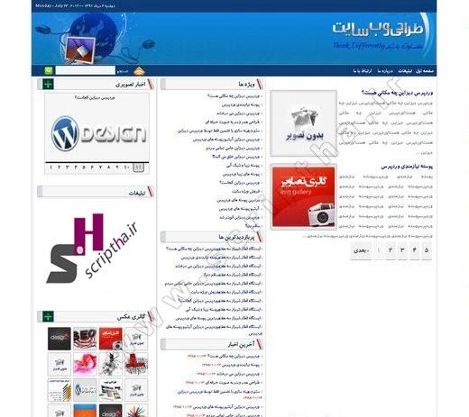 دانلود قالب فارسی خبری برای وردپرس News Theme