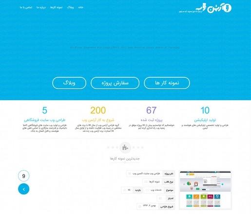 دانلود قالب شرکتی و نمونه کار آرتمن وب برای وردپرس
