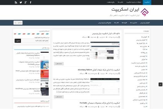 دانلود قالب ایران اسکریپت برای وردپرس