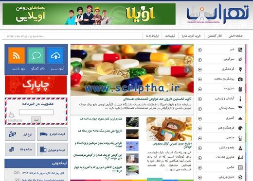 دانلود قالب فارسی تهران 98 برای وردپرس