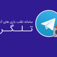 دانلود اسکریپت فارسی تقلب بازی آنلاین تلگرام Telegram Games Cheat
