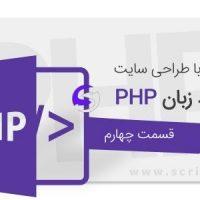 آموزش طراحی سایت اختصاصی با زبان PHP – قسمت چهارم