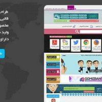 دانلود قالب فارسی ریو دانلود برای وردپرس